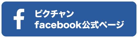 ピクチャンfacebook公式ページ