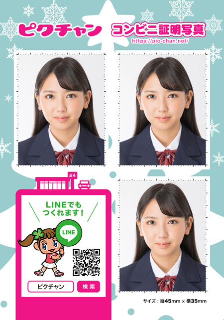 product image of Convenience store ID photos